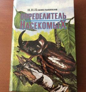 Определитель насекомых