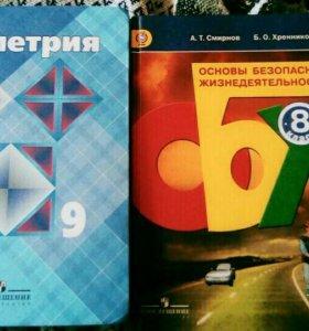 Учебники )за 8 класс
