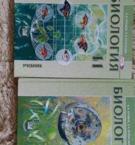Биология 11 класс автор А.В.Теремов