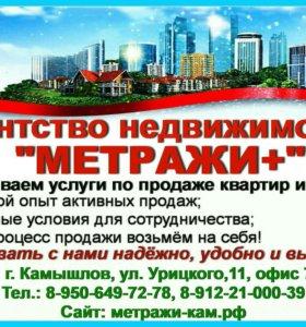 "Услуги по недвижимости АН ""Метражи+"""
