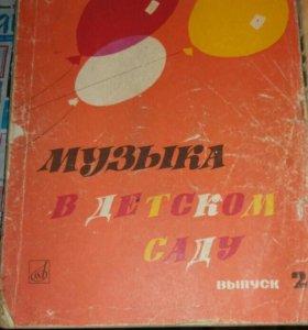 Книги музыкальные для детского сада.
