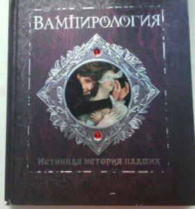 Книга о вампирах