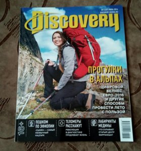 Журналы о путешествиях