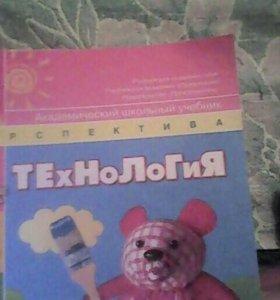 Продам учебник по Технологие 4 класс