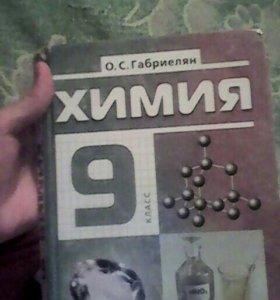 Продаю учебник по химии 9 класс Габриелян