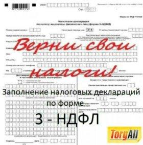 Составляю декларации на возврат налога