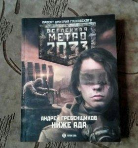 """Книги серии """"Вселенная Метро 2033"""""""