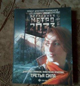 """Книги """"Вселенной Метро 2033"""""""