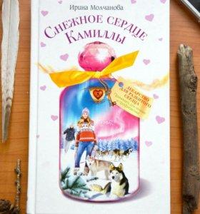 Снежное сердце Камиллы Молчанова