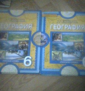география за 6 класс
