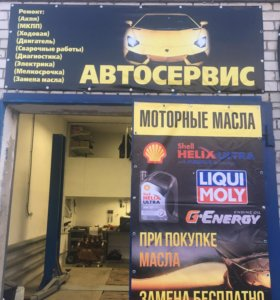 Мелкосрочный ремонт иномарок и отечественных авто