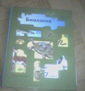 7 класс учебники