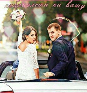 Аренда кабриолета для свадьбы в Москве и Области