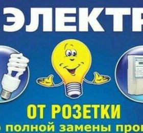 Электромонтажник