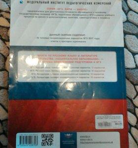 Книга для подготовки по русскому языку(огэ)