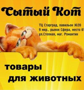 Товары для животных.