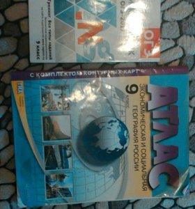 Атлас по географии 9 класс и книга английского язы