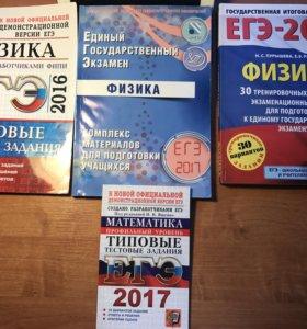 Сборники для подготовки к ЕГЭ математика профиль
