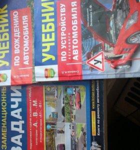 Комплект учебников по вождению