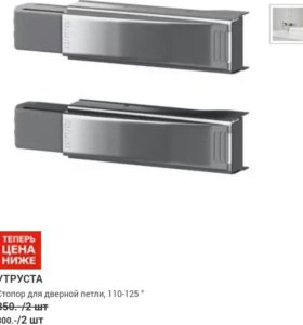 Доводчики ИКЕА 110-125'