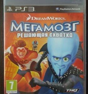 Мегамозг PS3