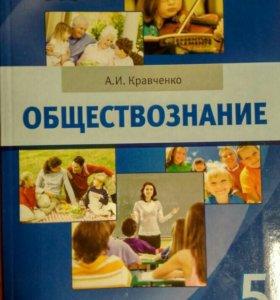 Учебник по обществознанию 6 класс.