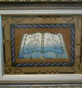 Коран. Вышивка бисером