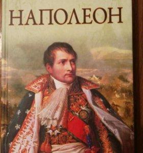 """Книга Э.Радзинский """"Наполеон"""""""