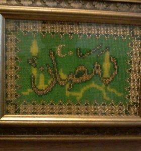 Рамадан. Вышивка бисером