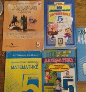 Учебники 5 кл, домашние работы
