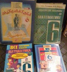 Учебники 6 кл, домашние работы
