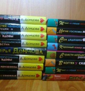 Книги Д. Донцовой