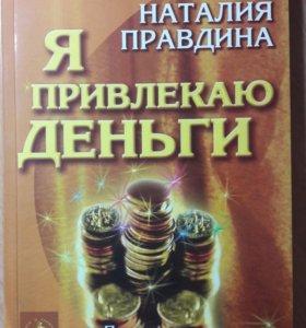 Книга Я привлекаю деньги