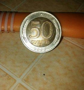 50 руб. 1992г ммд биметалл
