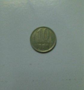 Монеты 10коп.