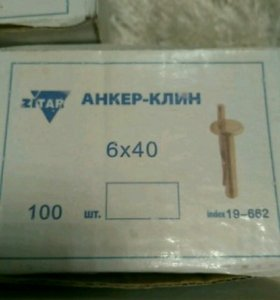 Анкер-клин