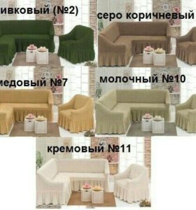 Чехлы для мягкой мебелью угловой +1 кресло 🌹