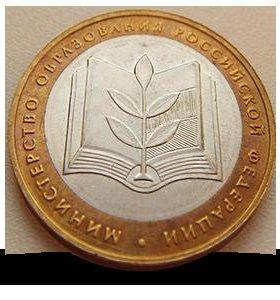 10 рублей 2002 года «Министерство Образования»
