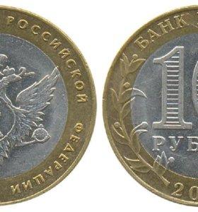 Монета 10 рублей , 2002 . Министерство Юстиции