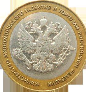 10 рублей министерство экономического развития,
