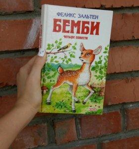 """Книга """"Бемби"""" четыре повести"""