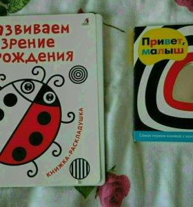 Развивающие книжки для малышей