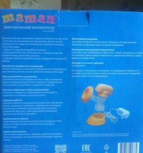 Молокоотсос Maman LS-AE1