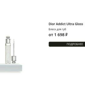 Блеск для губ Dior