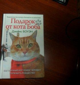 "Книга ""Подарок от кота Боба"" Джеймс Боуэн"
