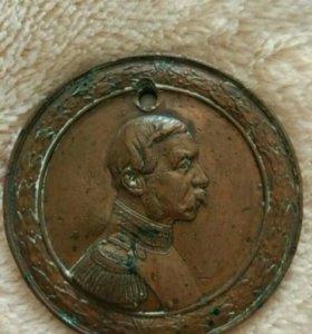 Медаль Александровского лицея 1843-1868 гг