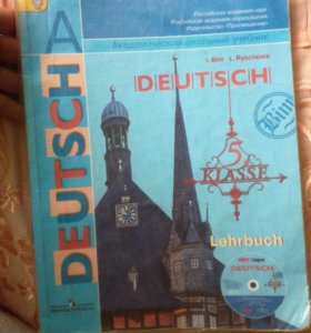 Немецкий язык 5 класс