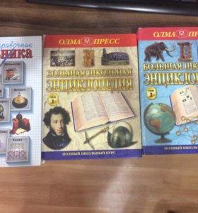 Энциклопедии,справочники для школьника