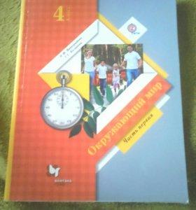 Новый учебник по окружающему миру!