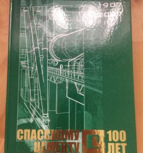 Книга о Спасскцементе в отличном состоянии